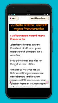 রবিউল আউয়াল মাস ঈদে মিলাদুন্নবী উদযাপন বেদাত আমল screenshot 5