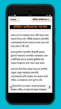 রবিউল আউয়াল মাস ঈদে মিলাদুন্নবী উদযাপন বেদাত আমল screenshot 6