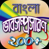 বাংলা ভাবসম্প্রসারণ-নতুন অতি গুরুত্বপুর্ন বিষয়গুলি icon