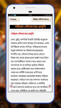 বাংলা ভাবসম্প্রসারণ-নতুন অতি গুরুত্বপুর্ন বিষয়গুলি screenshot 3