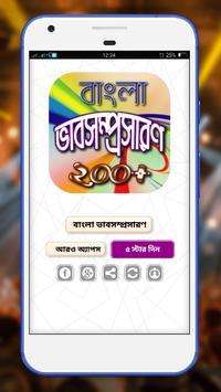 বাংলা ভাবসম্প্রসারণ-নতুন অতি গুরুত্বপুর্ন বিষয়গুলি poster