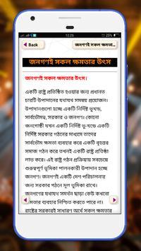 বাংলা ভাবসম্প্রসারণ-নতুন অতি গুরুত্বপুর্ন বিষয়গুলি screenshot 1