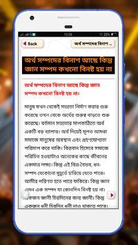 বাংলা ভাবসম্প্রসারণ-নতুন অতি গুরুত্বপুর্ন বিষয়গুলি screenshot 2