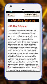 বাংলা ভাবসম্প্রসারণ-নতুন অতি গুরুত্বপুর্ন বিষয়গুলি screenshot 4