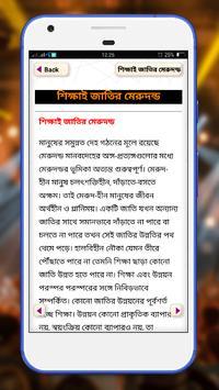 বাংলা ভাবসম্প্রসারণ-নতুন অতি গুরুত্বপুর্ন বিষয়গুলি screenshot 5