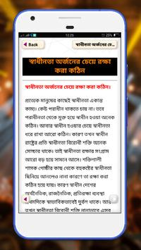 বাংলা ভাবসম্প্রসারণ-নতুন অতি গুরুত্বপুর্ন বিষয়গুলি screenshot 6