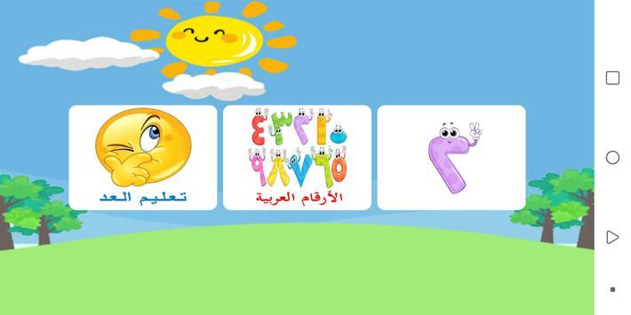 Learn Arabic Alphabet For Kids screenshot 15