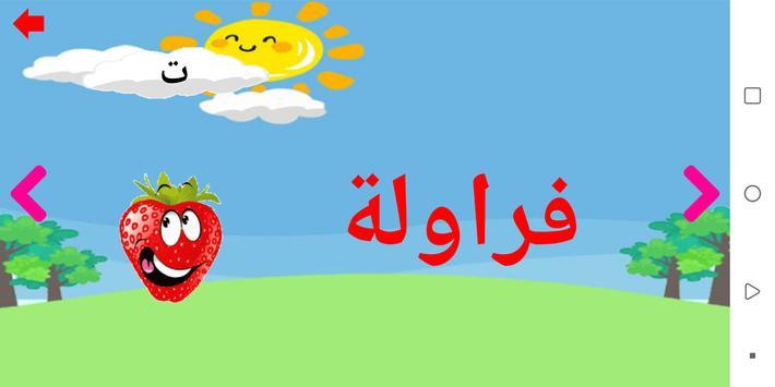 Learn Arabic Alphabet For Kids screenshot 21