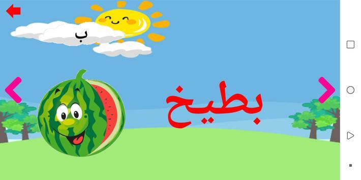 Learn Arabic Alphabet For Kids screenshot 5