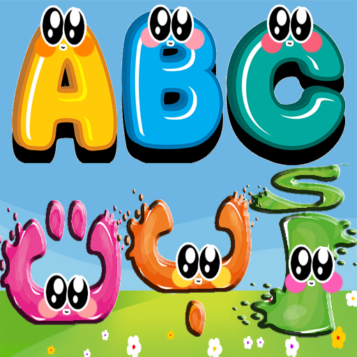Download تعليم الحروف العربية و الحروف الانجليزية للاطفال                                     Teaching Arabic letters and teaching English letters in an interesting way that motivates the child to learn                                     MJ+                                                                              9.0                                         205 Reviews                                                                                                                                           5 For Android 2021
