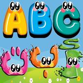 تعليم الحروف العربية و الحروف الانجليزية للاطفال biểu tượng