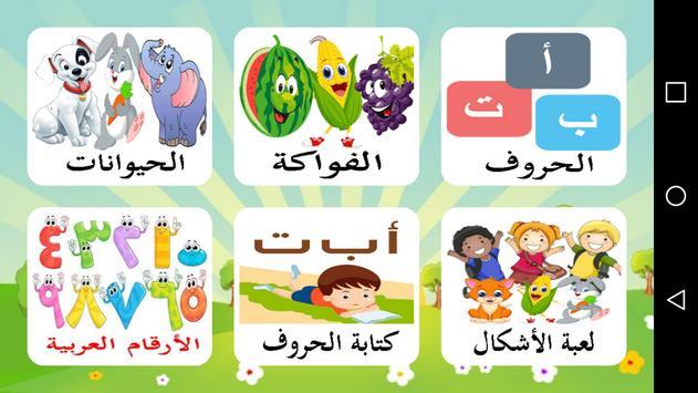 تعليم الحروف العربية و الحروف الانجليزية للاطفال ảnh chụp màn hình 4