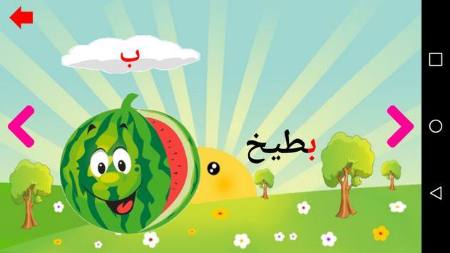 تعليم الحروف العربية و الحروف الانجليزية للاطفال ảnh chụp màn hình 5
