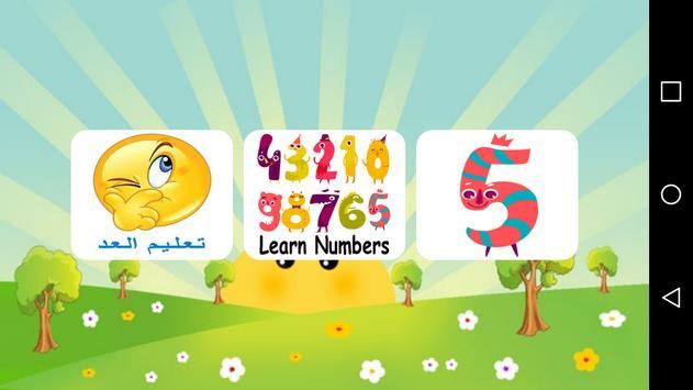 تعليم الحروف العربية و الحروف الانجليزية للاطفال ảnh chụp màn hình 14