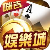 咪吉遊戲娛樂城 icon