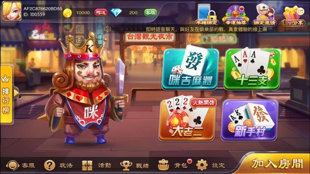 咪吉遊戲娛樂城 poster