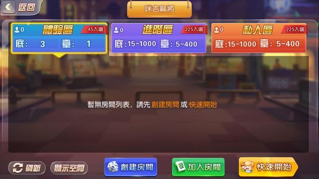 咪吉遊戲娛樂城 screenshot 1
