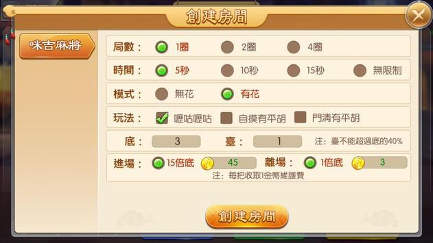 咪吉遊戲娛樂城 screenshot 3
