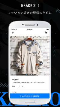 MKAKKOII-男性向け、おしゃれな人気メンズファションの通販サイト 스크린샷 2