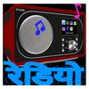 Hindi Radio HD أيقونة
