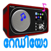 Malayalam Radio-icoon