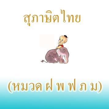 สุภาษิตไทย หมวด ฝ พ ฟ ภ ม poster