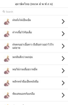 สุภาษิตไทย หมวด ฝ พ ฟ ภ ม screenshot 4