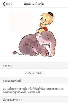 สุภาษิตไทย หมวด ฝ พ ฟ ภ ม screenshot 5