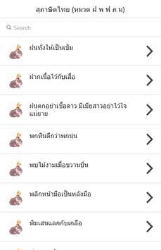 สุภาษิตไทย หมวด ฝ พ ฟ ภ ม screenshot 7