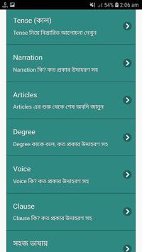 চিরস্থায়ী ইংরেজি শিক্ষা বই ( A-Z) screenshot 1