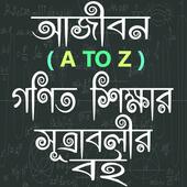 গণিত শিক্ষা বই icon