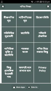 গণিত শিক্ষা বই poster