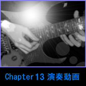 MurakamiギターレッスンChapter13演奏動画 icon