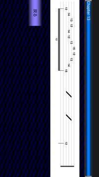 MurakamiギターレッスンChapter13演奏動画 screenshot 1