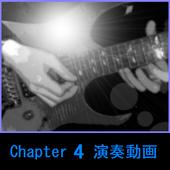 MurakamiギターレッスンChapter4演奏動画 icon