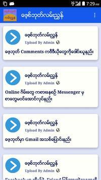 ဖေ့စ်ဘုတ်လမ်းညွှန် - ေဖ့စ္ဘုတ္လမ္းၫႊန္ poster