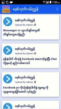 ဖေ့စ်ဘုတ်လမ်းညွှန် - ေဖ့စ္ဘုတ္လမ္းၫႊန္ screenshot 1