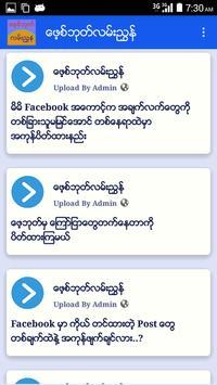 ဖေ့စ်ဘုတ်လမ်းညွှန် - ေဖ့စ္ဘုတ္လမ္းၫႊန္ screenshot 2