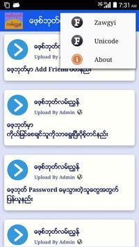 ဖေ့စ်ဘုတ်လမ်းညွှန် - ေဖ့စ္ဘုတ္လမ္းၫႊန္ screenshot 3