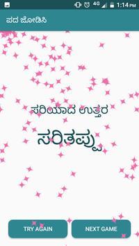 Padha jodisi kannada word game with Games Adda screenshot 2