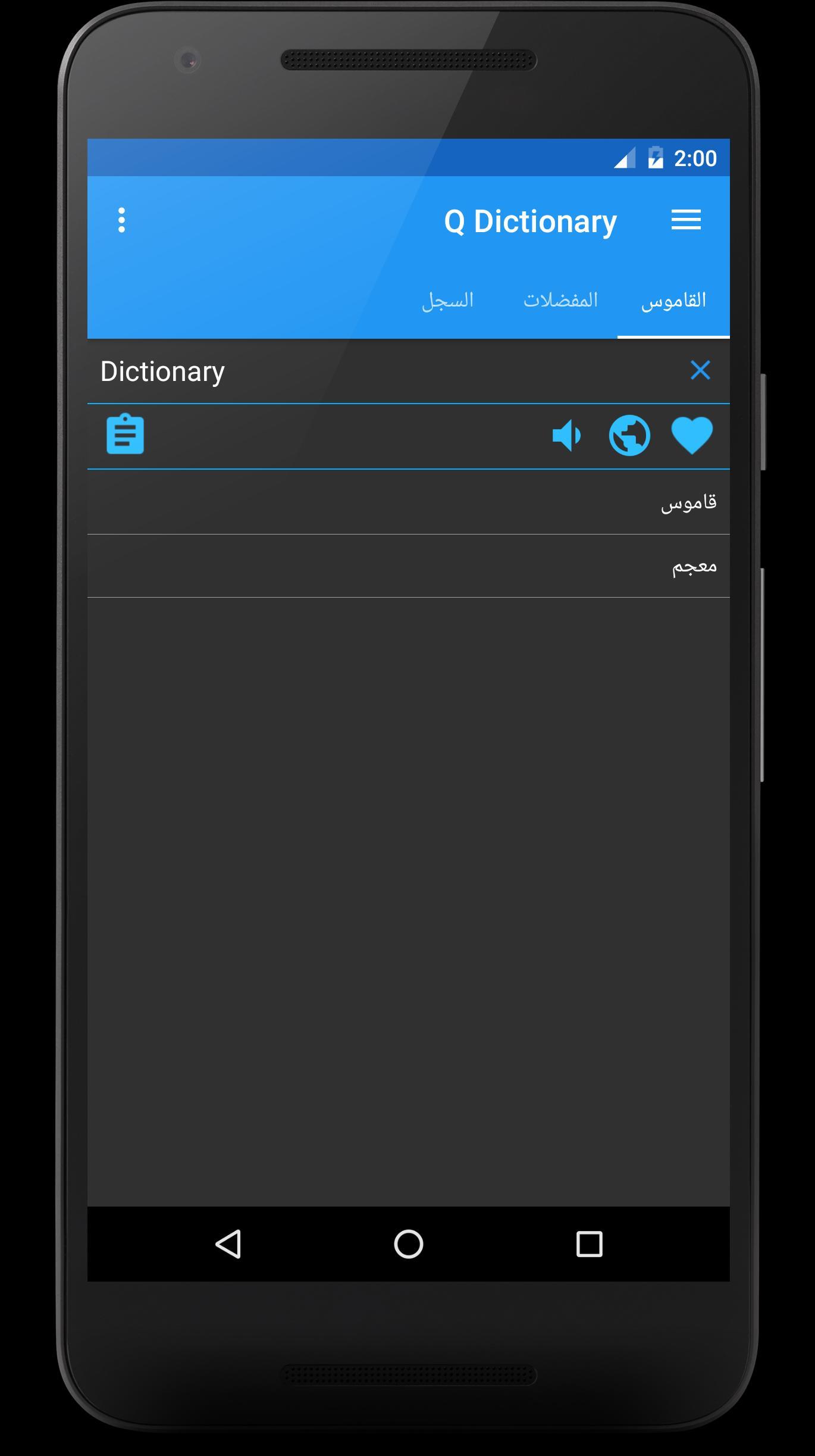 قاموس انجليزى عربى بدون انترنت for Android - APK Download