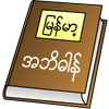 Myanmar Clipboard Dictionary アイコン
