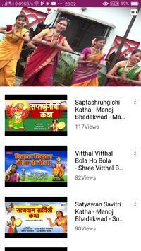 Marathi Dj Song : Marathi Song 🎼& Marathi Bhajan. screenshot 2