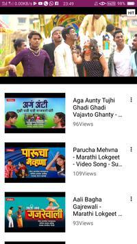 Marathi Dj Song : Marathi Song 🎼& Marathi Bhajan. screenshot 8