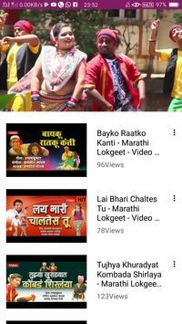 Marathi Dj Song : Marathi Song 🎼& Marathi Bhajan. screenshot 9