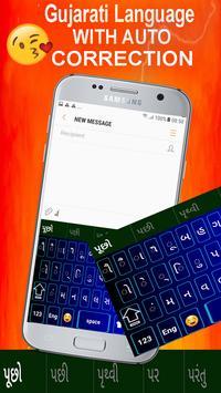 Gujarati Keyboard screenshot 3