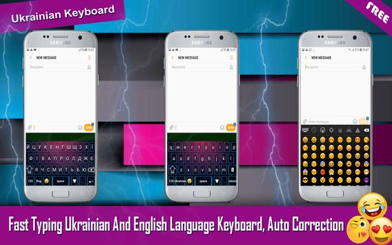 Ukrainian Keyboard screenshot 8