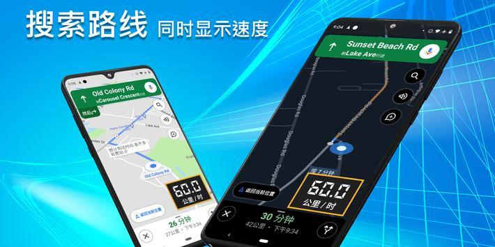 GPS离线数位车速表和里程表HUD Pro 截图 5