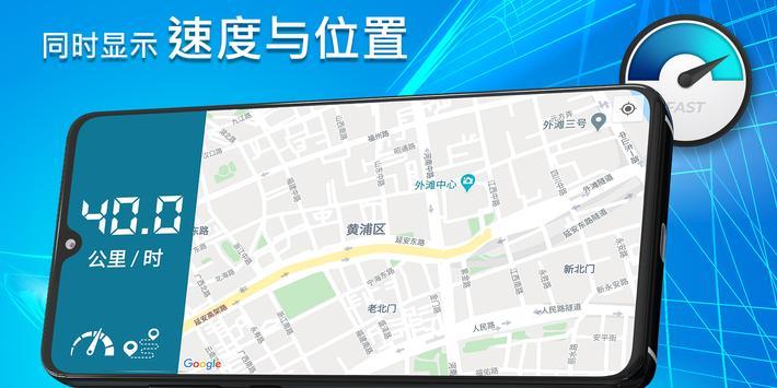 GPS离线数位车速表和里程表HUD Pro 截图 17