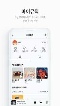엠넷(Mnet) screenshot 5